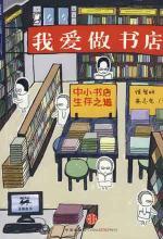 徐智明:我爱做书店 - 陈亮跨媒营销机构 - 陈亮跨媒营销咨询,营销策划